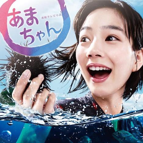 大友良英「連続テレビ小説『あまちゃん』オリジナル・サウンドトラック」ジャケット