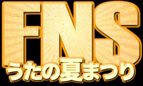 「FNSうたの夏まつり」ロゴ