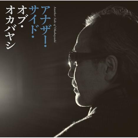 岡林信康「アナザー・サイド・オブ・オカバヤシ~岡林信康、吉岡治を歌う」ジャケット