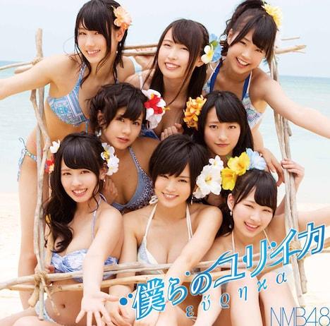 NMB48「僕らのユリイカ」Type-Aジャケット