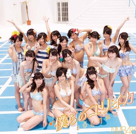 NMB48「僕らのユリイカ」Type-Cジャケット