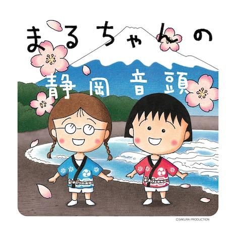 「まるちゃんの静岡音頭」のCDジャケットはさくらももこ描き下ろし作品。