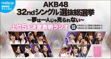 「AKB48 32ndシングル 選抜総選挙 ~夢は一人じゃ見られない~ 上位5名決意表明ラジオ」特設チャンネルバナー