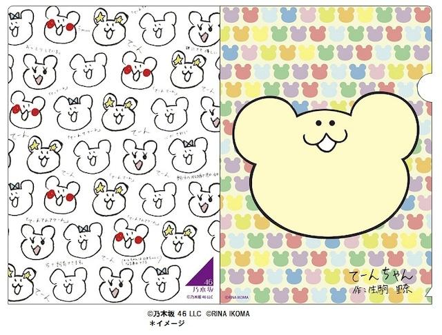 生駒里奈デザインの「てーんちゃん」クリアファイル。