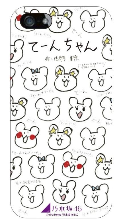 生駒里奈デザインの「てーんちゃん」iPhoneカバー。