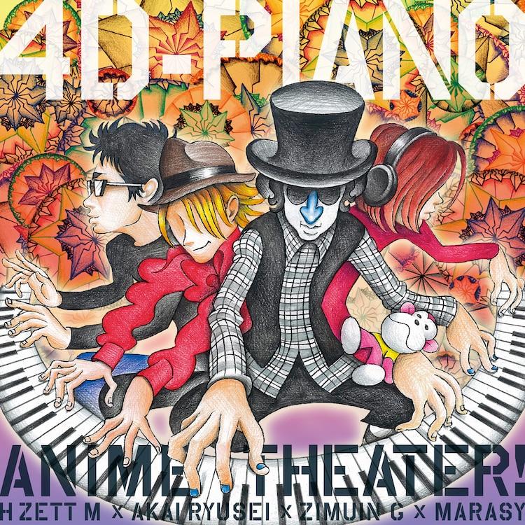 H ZETT M×紅い流星×事務員G×まらしぃ「4D-PIANO ANIME Theater!」ジャケット