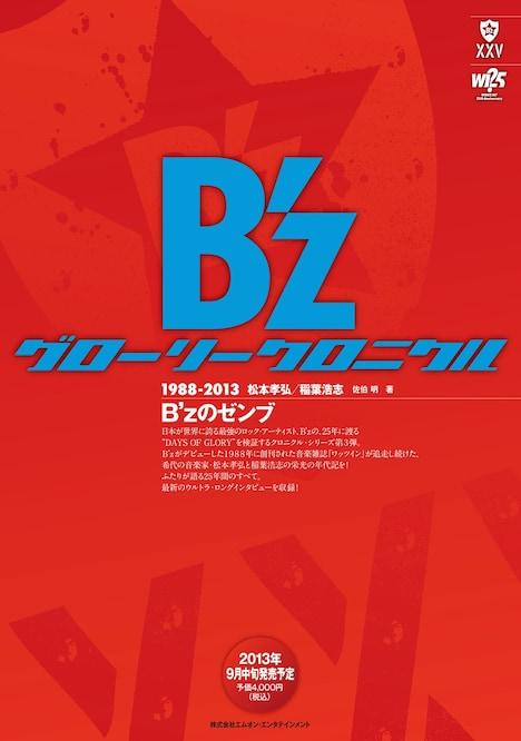 B'z「グローリークロニクル 1988-2013」表紙
