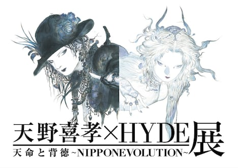 「天野喜孝×HYDE展 天命と背徳~NIPPON EVOLUTION~」キービジュアル