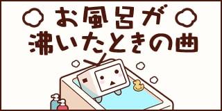 「お風呂が沸いたときの曲(人形の夢と目覚め)」ロゴ