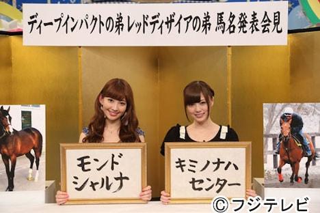 それぞれが名付けた馬名を発表する小嶋陽菜、白石麻衣(左から)。