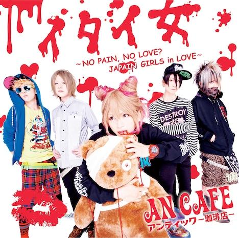 アンティック-珈琲店-「イタイ女~NO PAIN,NO LOVE? JAPAIN GIRLS in LOVE~」初回限定盤ジャケット