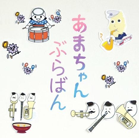 東京佼成ウインドオーケストラ「あまちゃん ぶらばん~公式版 吹奏楽『あまちゃん』曲集~」ジャケット