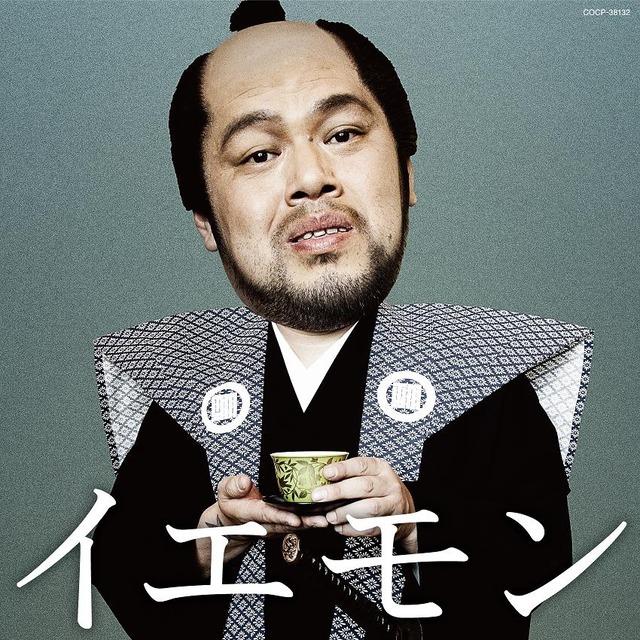 THE YELLOW MONKEY「イエモン-FAN'S BEST SELECTION-」通常盤ジャケット