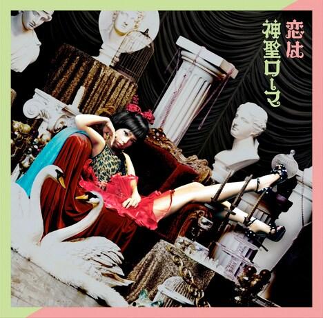ハナエ「恋は神聖ローマ」初回限定盤ジャケット