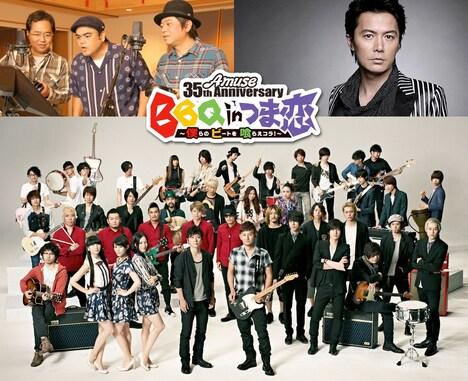 スペシャルゲストのBEGINと福山雅治を含む「BBQ in つま恋 ~僕らのビートを喰らえコラ!~」の出演者たち。