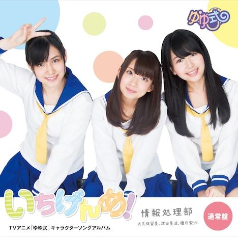 V.A.「TVアニメ『ゆゆ式』キャラクターソングアルバム いちげんめ!」通常盤ジャケット
