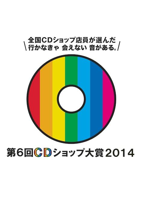 「第6回CDショップ大賞2014」ロゴ