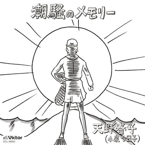 天野春子(小泉今日子)「潮騒のメモリー」ジャケット