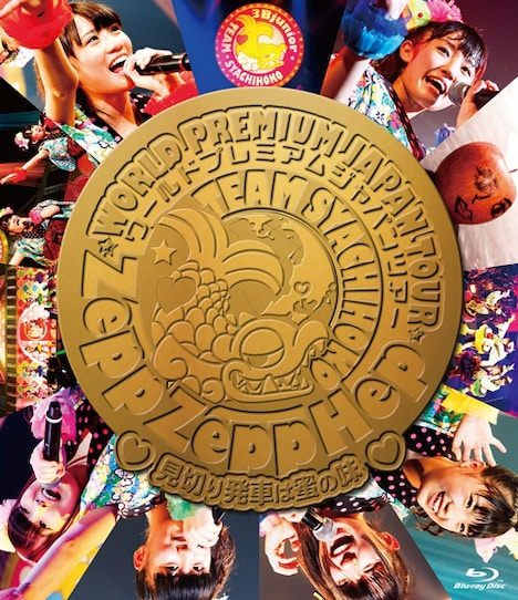 チームしゃちほこ「ZeppZeppHep World Premium Japan Tour 2013~見切り発車は蜜の味~」Blu-rayジャケット