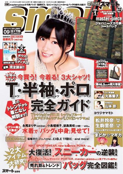 「smart」2013年9月号表紙