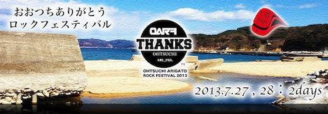 「第1回 おおつちありがとうロックフェスティバル 2013」メインビジュアル