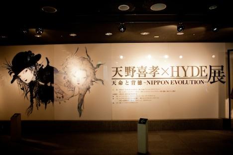 「天野喜孝×HYDE展 天命と背徳~NIPPON EVOLUTION~」プレス発表会の会場内の様子。