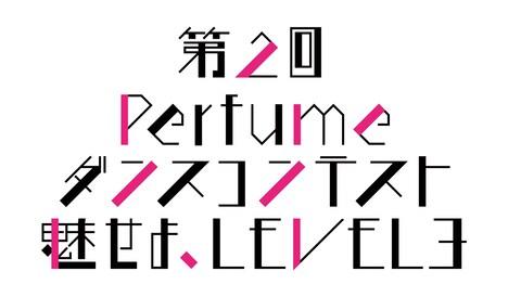 「第2回Perfumeダンスコンテスト ~魅せよ、LEVEL3~」ロゴ