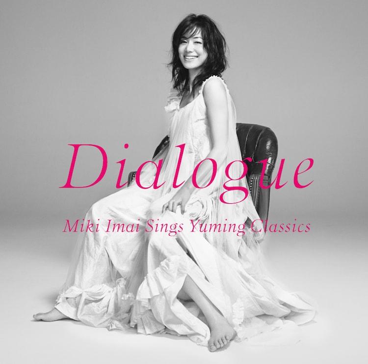 今井美樹「Dialogue -Miki Imai Sings Yuming Classics-」ジャケット
