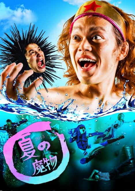 「AOMORI ROCK FESTIVAL '13~夏の魔物~」キービジュアル