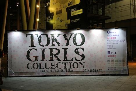 「TOKYO GIRLS COLLECTION'13 AUTUMN / WINTER」会場周辺の様子。