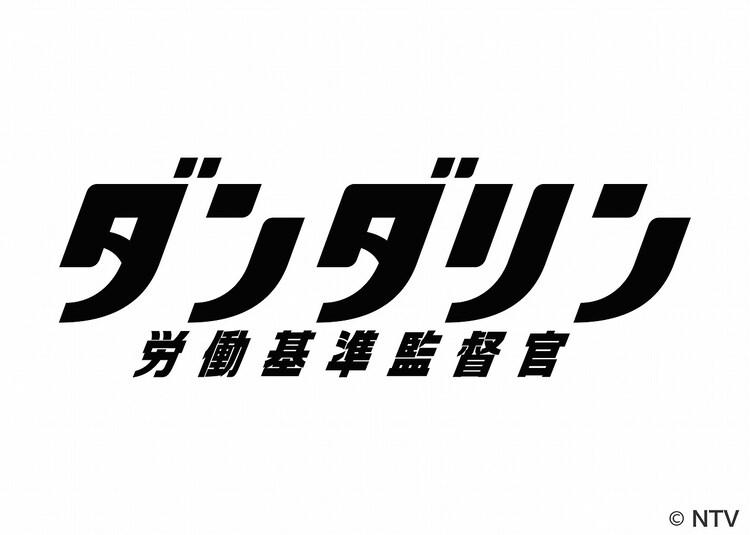 ドラマ「ダンダリン 労働基準監督官」ロゴ