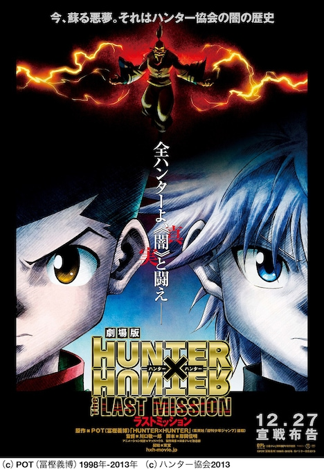 「劇場版 HUNTER×HUNTER―The LAST MISSION―」告知ポスター。