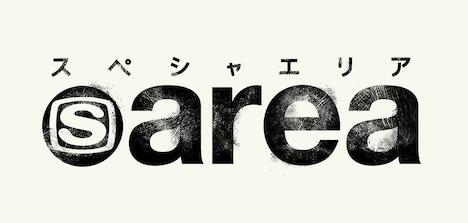 「スペシャエリア」ロゴ