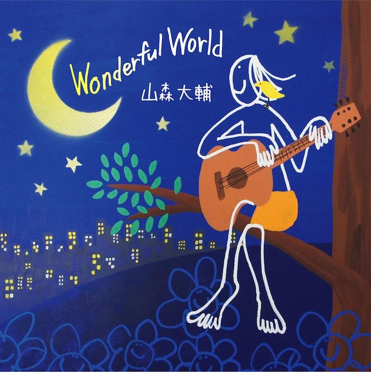山森大輔の最新アルバム「Wonderful World」ジャケット。