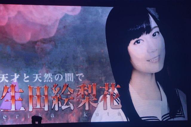 「乃木坂46 秋の大運動会」より、生田絵梨花の紹介映像。