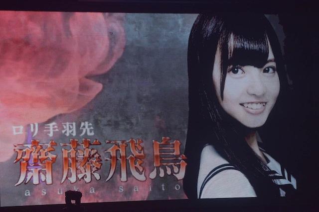「乃木坂46 秋の大運動会」より、齋藤飛鳥の紹介映像。