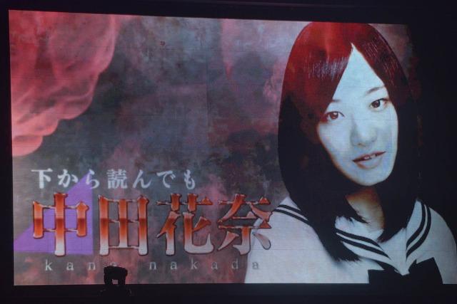 「乃木坂46 秋の大運動会」より、中田花奈の紹介映像。