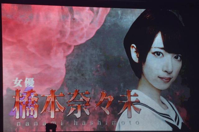 「乃木坂46 秋の大運動会」より、橋本奈々未の紹介映像。