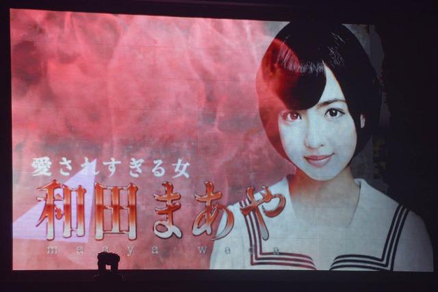 「乃木坂46 秋の大運動会」より、和田まあやの紹介映像。