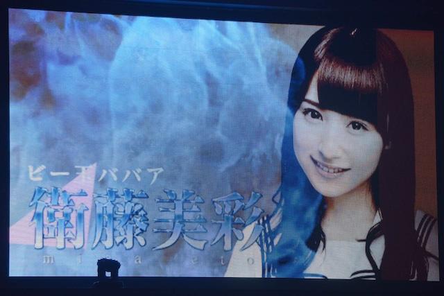 「乃木坂46 秋の大運動会」より、衛藤美彩の紹介映像。