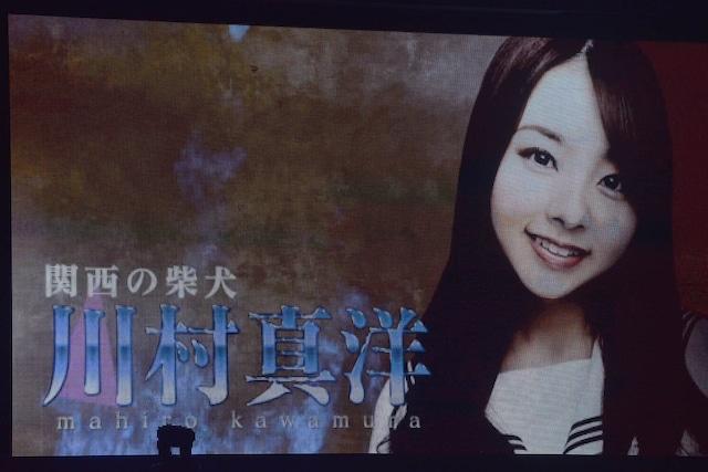 「乃木坂46 秋の大運動会」より、川村真洋の紹介映像。