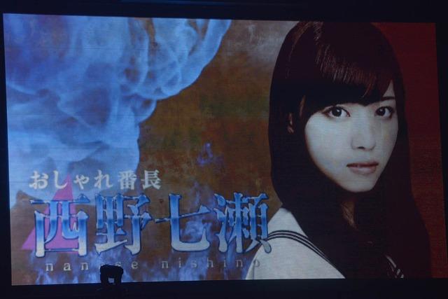 「乃木坂46 秋の大運動会」より、西野七瀬の紹介映像。