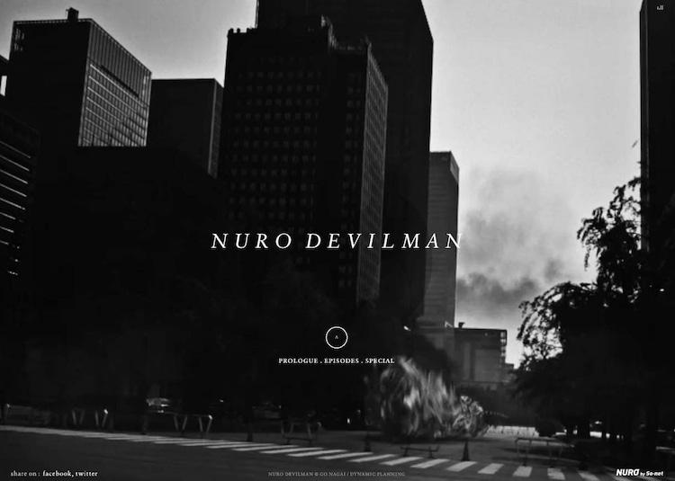 「NURO DEVILMAN」特設サイトキャプチャー
