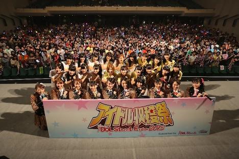「アイドル収穫祭」で観客をバックに行われた記念撮影の様子。
