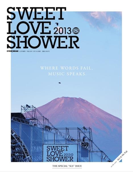 「EYESCREAM増刊 SWEET LOVE SHOWER 2013」表紙