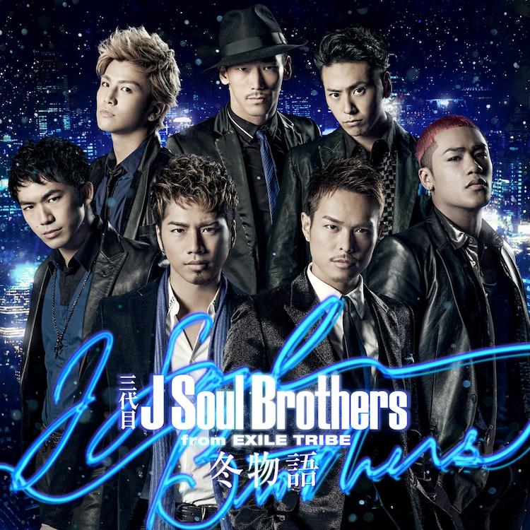 三代目 j soul brothers メンバー