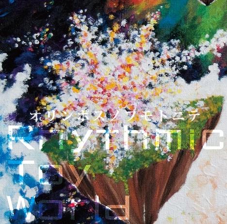 Rhythmic Toy World「オリンポスノフモトニテ」ジャケット