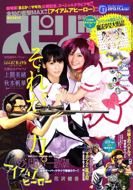 小学館「週刊ビッグコミックスピリッツ」2013年47号表紙