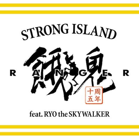 餓鬼レンジャー「STRONG ISLAND feat. RYO the SKYWALKER」配信ジャケット