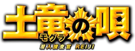 映画「土竜の唄 潜入捜査官 REIJI」ロゴ (c)2014「土竜の唄」製作委員会 (c)高橋のぼる・小学館